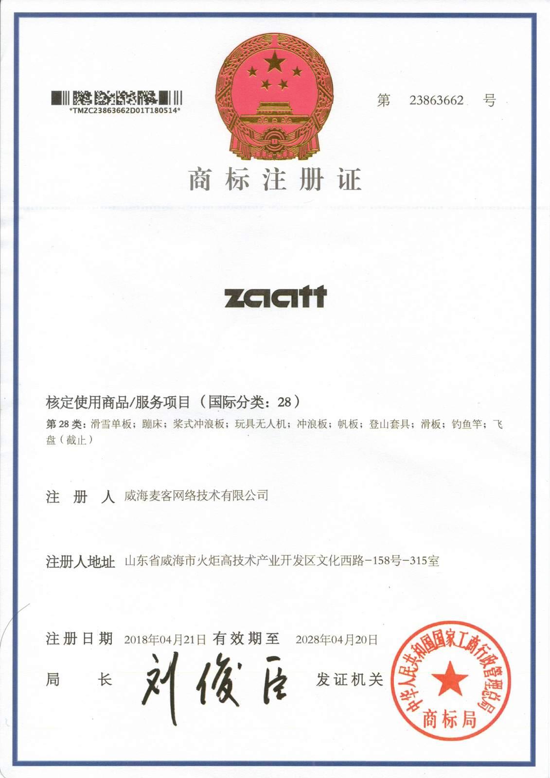 zaatt brand registering certificate